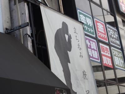 京都&大阪&横浜&自由ヶ丘 立ち飲み放浪記