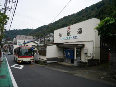 午後から箱根湯本、ロマンスカーで旧東海道の共同浴場弥坂湯とんぼ返り編