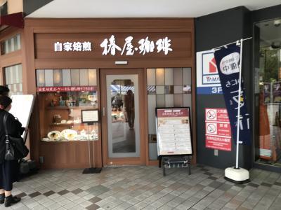 ♪18年11月04日 日曜日 格闘技観戦前にカフェシリーズ新浦安駅前 自家焙煎 椿屋珈琲の場合