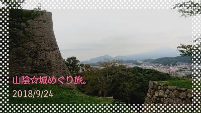 山陰めぐりパスで鳥取・島根100名城&続100名城制覇の旅④