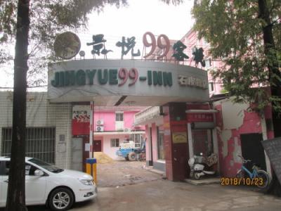 上海の川沙古鎮・石皮路・景悦99客桟