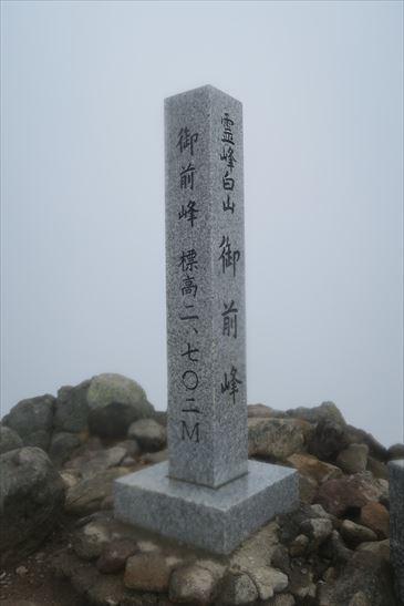 2018年10月 日本百名山61座目となる白山(はくさん、2,702m)を登りました。
