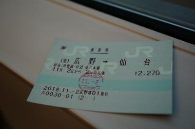 4ヶ月連続仙台へ 1日目 常磐線でいわきから仙台へ