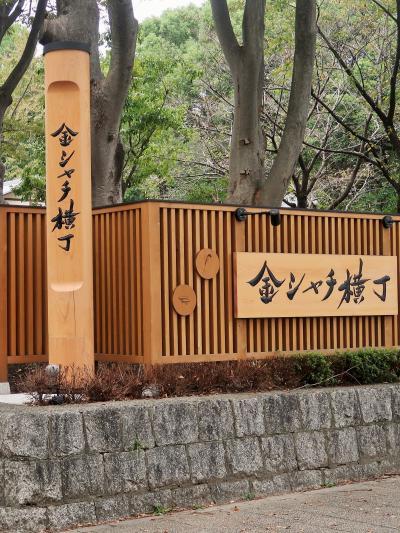 名古屋城-本丸御殿-金シャチ横丁 見学時間は180分 ☆12時出発:昼食は弁当