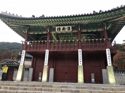 韓国の世界遺産No. 7 & 8 : ソウル周辺の南漢山城と朝鮮王領墓群を訪れ韓国の歴史を学ぶ