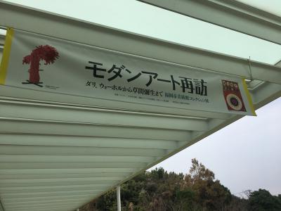 横須賀美術館と浦賀でパンランチ 2018.11.4