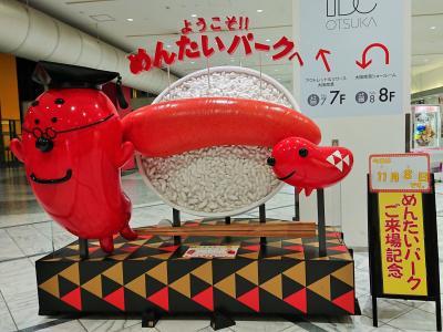 大阪 キルト&ステッチショーと、めんたいパーク