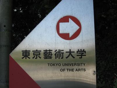 学食訪問ー153 東京芸術大学・取手キャンパス