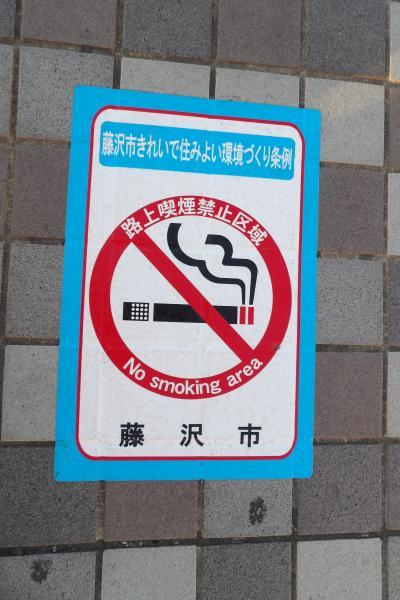 藤沢市の路上喫煙禁止区域