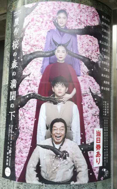 贋作 桜の森の満開の下 東京芸術劇場プレイハウス☆トシ スタイル☆2018/11/07