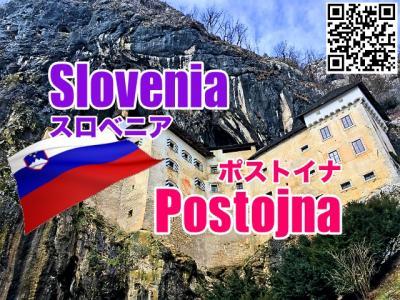 おじさんぽ・おばさんぽ ~エチオピアの聖地とスロベニアの鍾乳洞を探検する旅~ Day11 世界遺産よりもこっちの方がすごいぢゃん!ポストイナの洞窟と崖の壁に建つ城