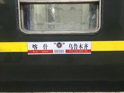 2018年10月 クチャ(庫車)からカシュガル(喀什)へ~南疆鉄道の旅