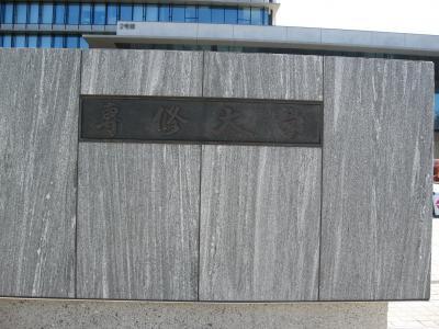 学食訪問ー154 専修大学・生田キャンパス