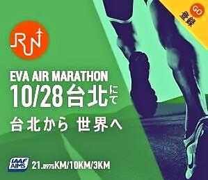 2018年10月 台湾虎航の羽田早朝発着便でマラソン大会に行ってみた