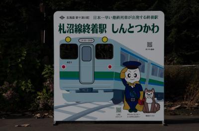 始発列車は最終列車・・・2019年でその駅は・・・