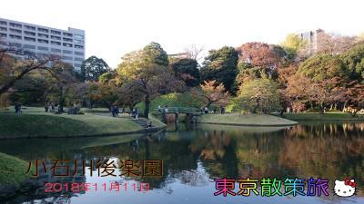 水道橋周辺『小石川後楽園』散策