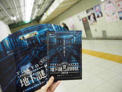初めての地下謎2018★頭も脚も使って東京を気ままに旅する