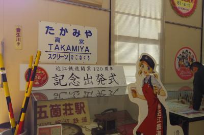 閉館する近江鉄道ミュージアムへ比叡山越え+全線乗車旅