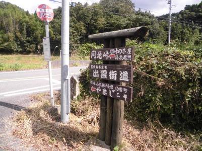 「出雲街道.No5-③」見聞録(根雨~溝口バス停)