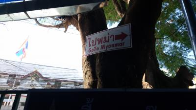 陸路国境超えでメーサイからミヤンマー・タチレクへ ミヤンマー入国編