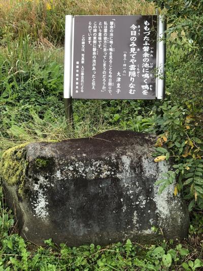 日帰りサイクリング☆念願の大津皇子 歌碑巡り