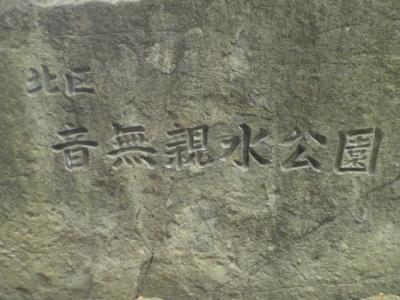 王子の音無親水公園に行ってきました。日本の公園100選にも選ばれた素晴らしい公園です。