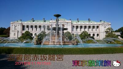 赤坂周辺『迎賓館赤坂離宮』