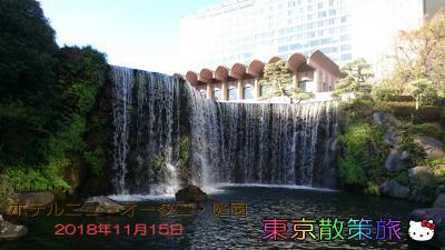 赤坂見附周辺 『ホテルニューオータニ・庭園』散策