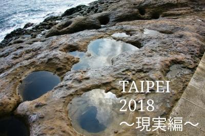 2018秋 台北黙示録 参 ~現実編~
