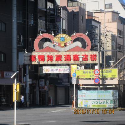 小さな旅:東京巣鴨のとげぬき地蔵