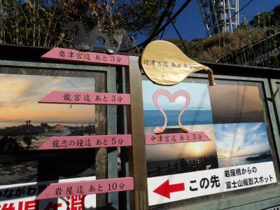 江島神社奥津宮参道の道標
