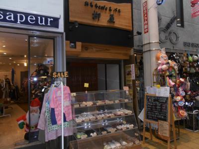 千林商店街に柳屋さんの「けしまんじゅう」を求めて