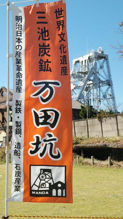世界文化遺産・三池炭鉱専用鉄道敷跡を歩き万田坑へ