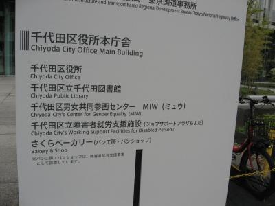 社員食堂訪問ー24 千代田区役所