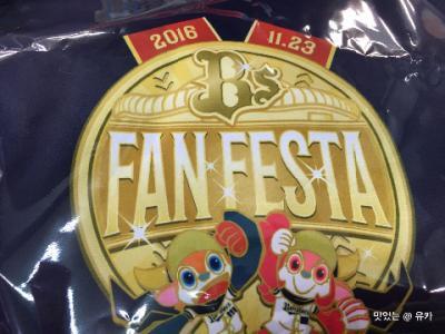 2016'Bs FAN FESTA