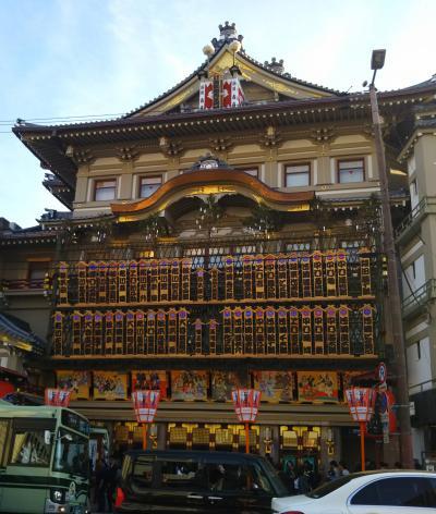 2018年11月 京都四條南座 吉例顔見世興行 観劇の旅