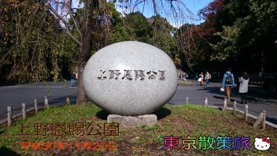 上野恩賜公園 ゆっくり散策『東京都美術館や旧東京音楽学校奏楽堂など』
