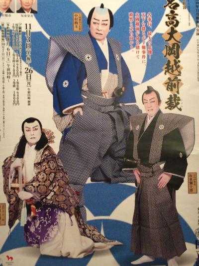 今日は国立劇場へ歌舞伎(通し狂言)を観に行きました