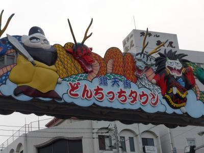 島根県を東から西へ移動し浜田に行ってきました。観光ゼロです。!! (^0^)