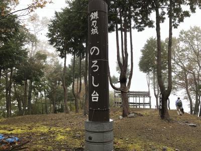 2018年11月 鎌刃城址と番場宿