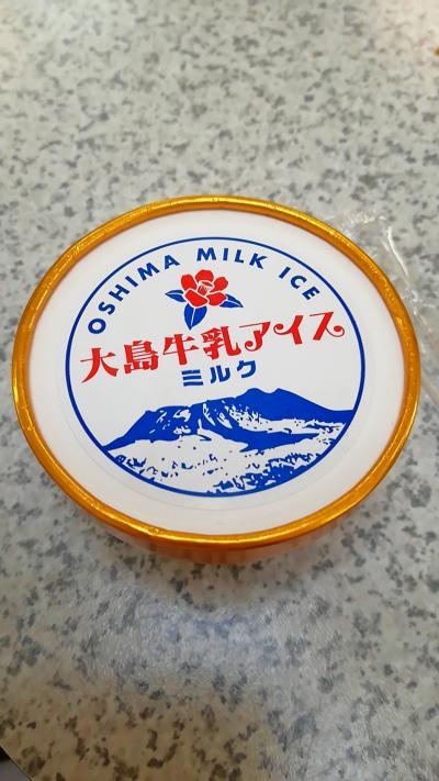 大島アイス まいう~