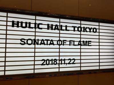 ヒューリックホール東京で韓国ミュージカル181122・25「狂炎ソナタ」