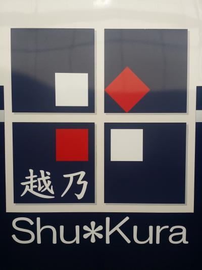えちごツーデーパス★秋の列車旅2日目