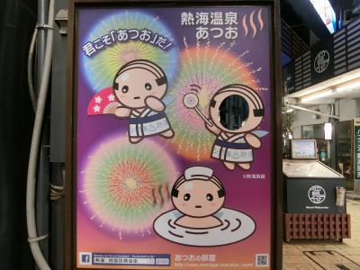 2018年 11月 静岡県 熱海市 熱海駅周辺