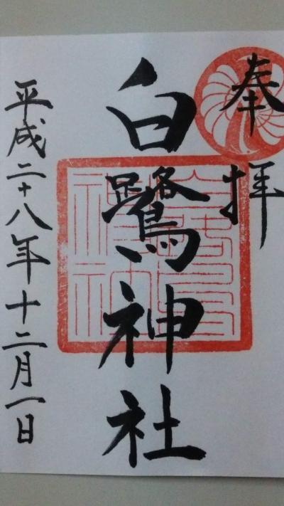 【白鷺神社】