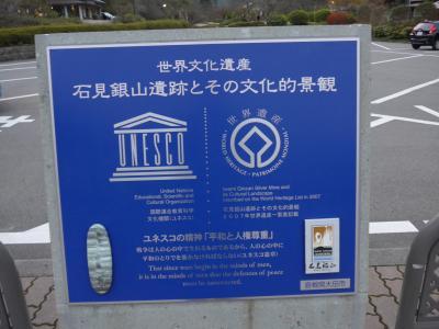 世界遺産の史跡・石見銀山遺跡へ行ってきました!! (^o^)
