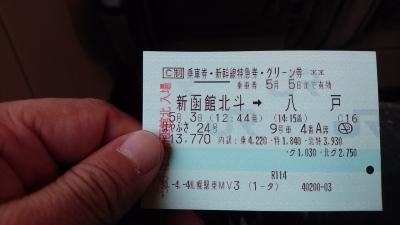 2泊3日でぐるっと北東北3県【札幌~函館~八戸】
