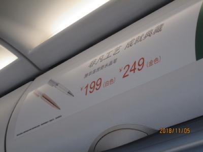 上海の浦東空港へ春秋航空で行く2018年