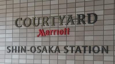 コートヤード新大阪ステーション、再び (マリオットとSPG、統合プログラムについて) -最終着地点-