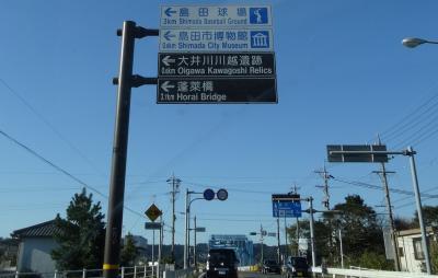 遠い昔がよみがえる 島田の蓬莱橋と川越遺跡(1/2 蓬莱橋編)